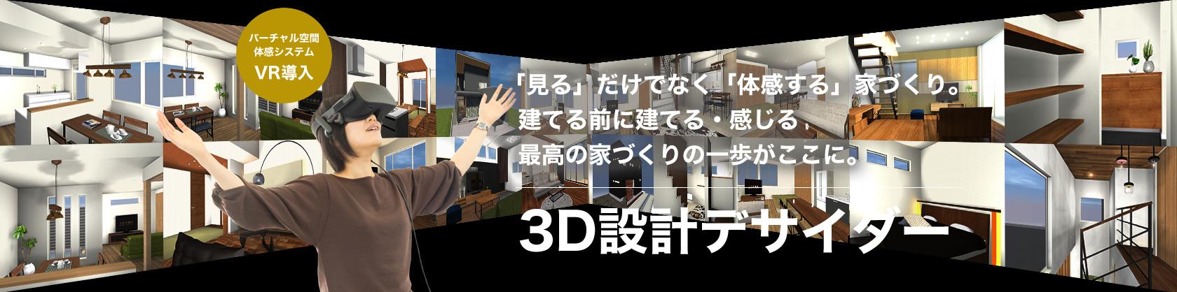 3Dデサイダー