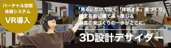3D設計「デサイダー」