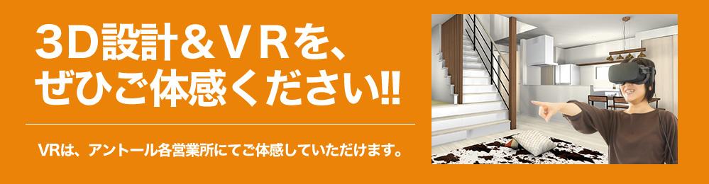 3D設計&VRを、ぜひご体感ください!!