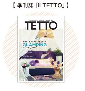 季刊誌「il TETTO」