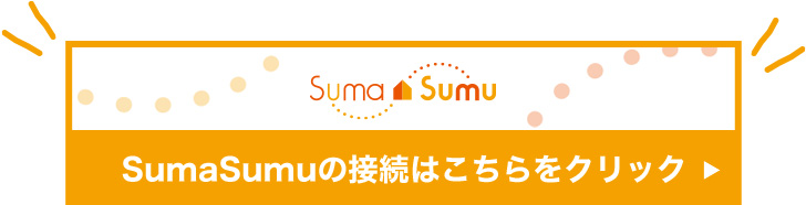 SumaSumuの接続はこちらをクリック