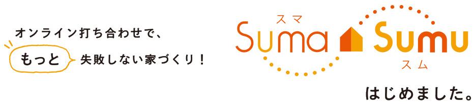 出向かず、サクッと、きっちりと。オンライン打ち合わせでもっと失敗しない家づくり!Suma Sumuはじめました。