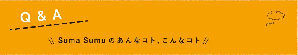Q&A 〜Suma Sumuのあんなコト、こんなコト〜