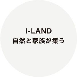 I-LAND 自然と家族が集う