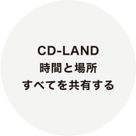 CD-LAND 時間と場所すべてを共有する