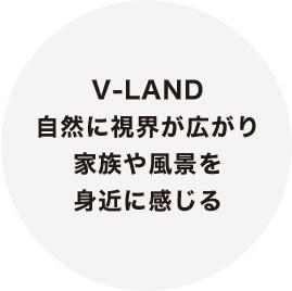V-LAND 自然に視界が広がり家族や風景を身近に感じる