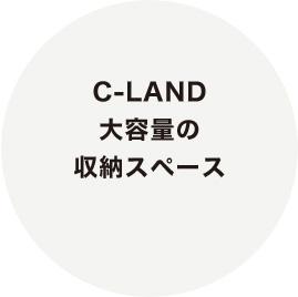 C-LAND 大容量の収納スペース