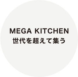 MEGA KITCHEN 世代を超えて集う