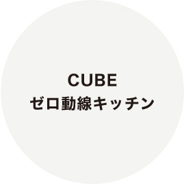 CUBE ゼロ動線キッチン
