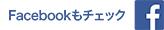 オフィシャルフェイスブックページ